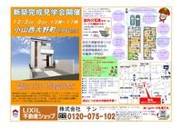 西大野町oh2-001.jpg