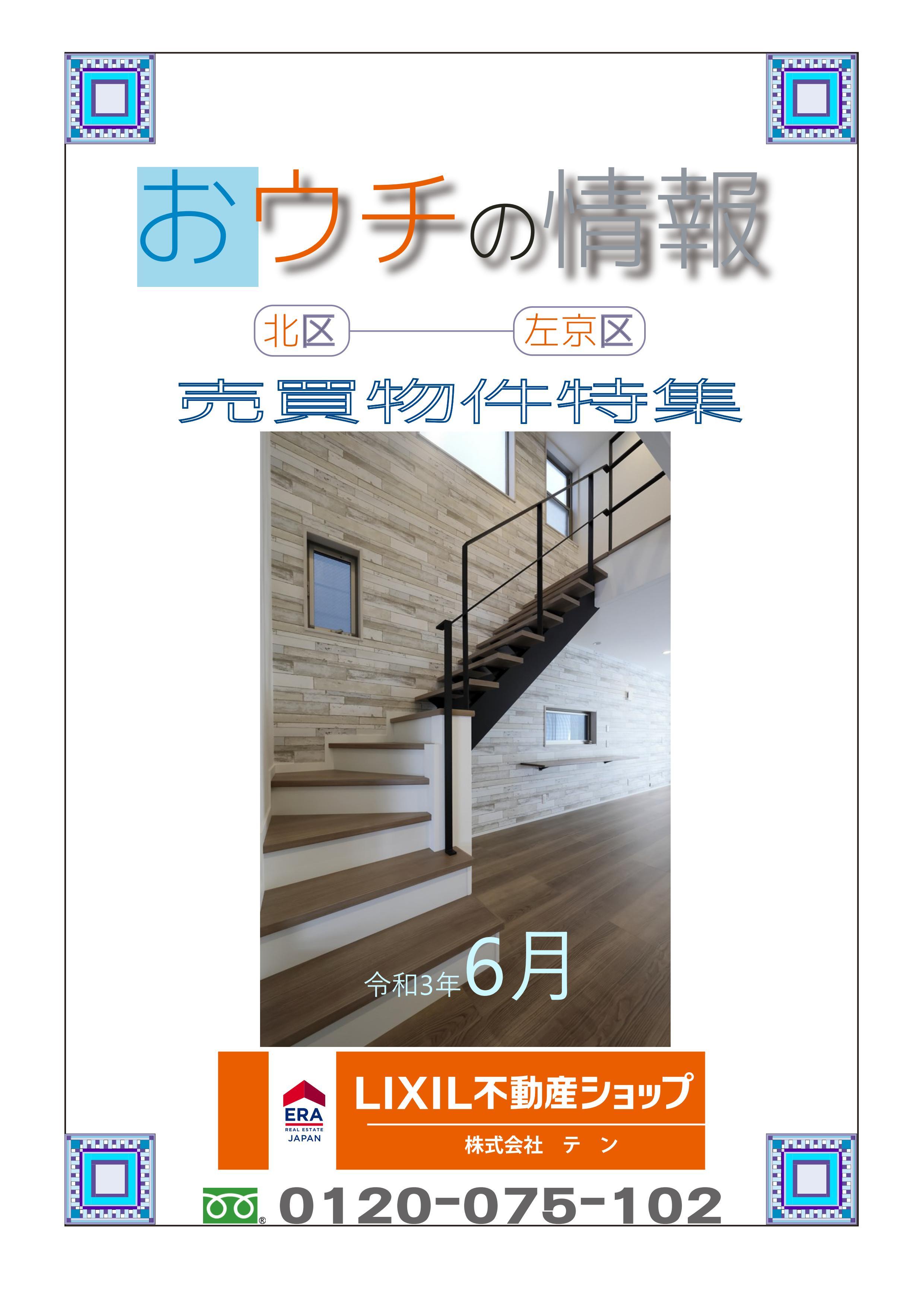 https://www.eraten.jp/blog/images/LDK.jpg