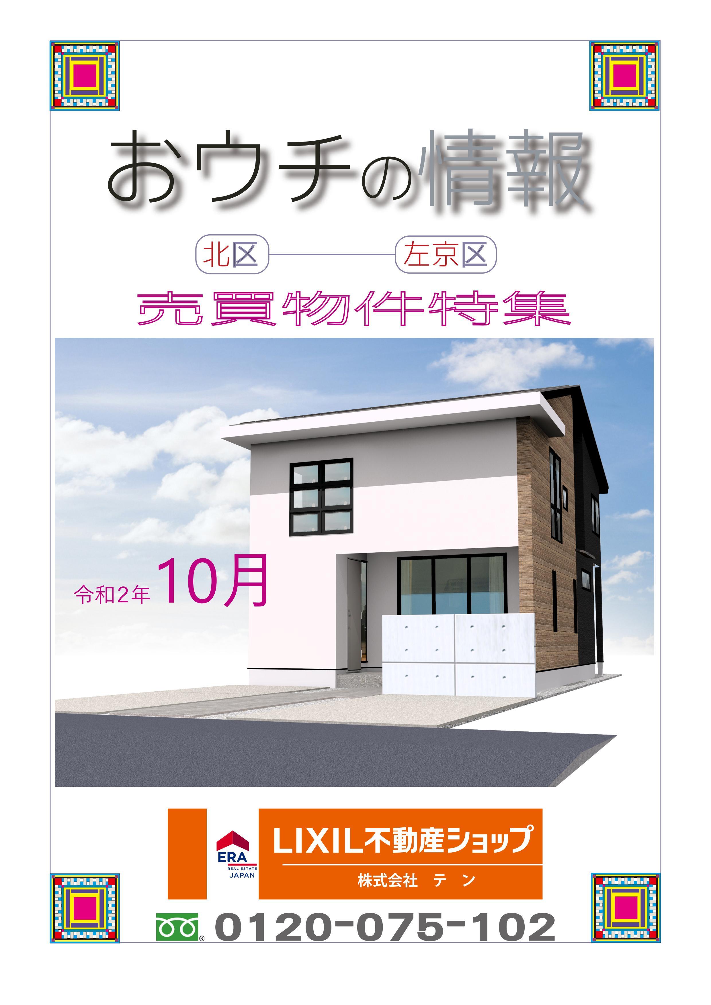 http://www.eraten.jp/blog/images/news/10%E6%9C%88.jpg