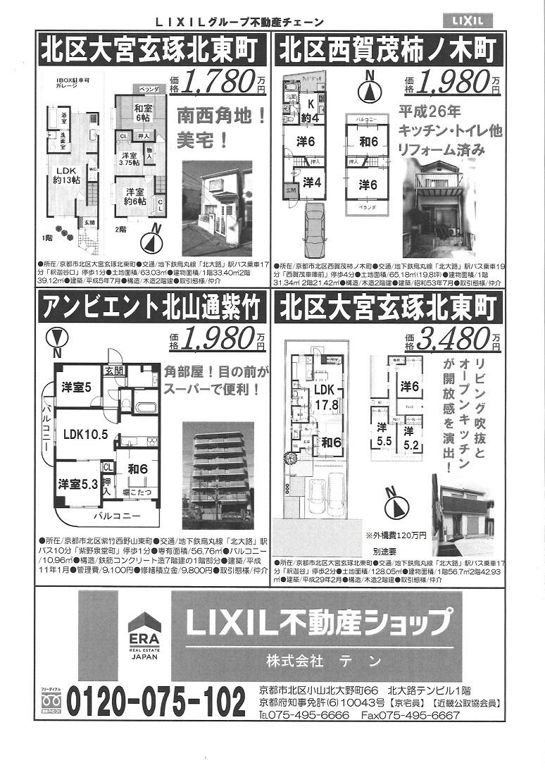 http://www.eraten.jp/blog/images/news/20170509134427_00001.jpg