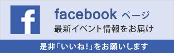 facebookページ 最新イベント情報をお届け 是非「いいね!」をお願いします