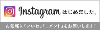 Instagramはじめました 是非「いいね!」「コメント」をお願いします