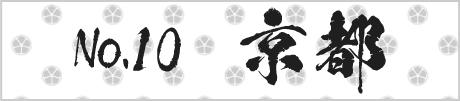 No10京都