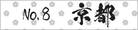 No8京都